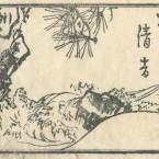 花鳥圓式1(kachouenshiki 1)
