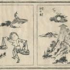 北斎圓式28(hokusaienshiki28)