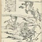 摂津名所図会/矢田部郡/下17(Settsumeisyozue/Yatabe County/Last 17)