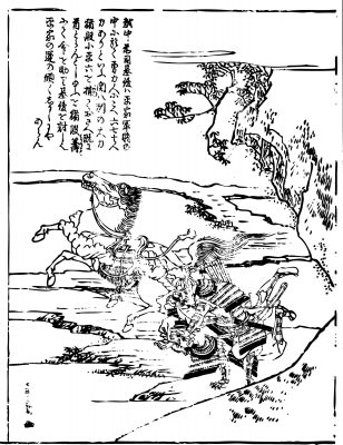 """It is written as """"Ecchue-no-zenji-moritoshi"""", and is a picture at the time of Heike's Moritoshi in front of Etchuu being struck by Genji's Inomata kohei."""