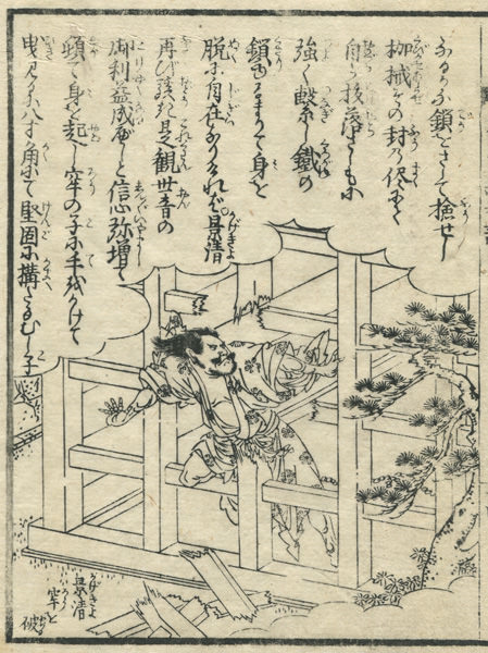"The title of an illustration is ""Kagekiyo breaks a prison."""