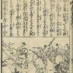 観音経和訓図会/ 上巻/ 11