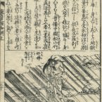観音経和訓図会/ 上巻/ 12