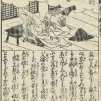観音経和訓図会/中巻/1