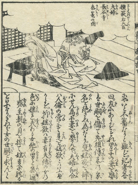 "The title of an illustration is ""a figure of Horizontal Hagi Minister-of-the-Right husband and wife  Chokoku-ji is filled."""
