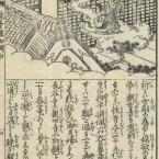 観音経和訓図会/中巻/2