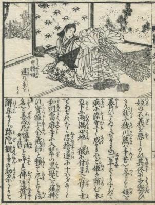 観音経和訓図会/ 中巻/ 3