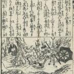 観音経和訓図会/ 中巻/ 4