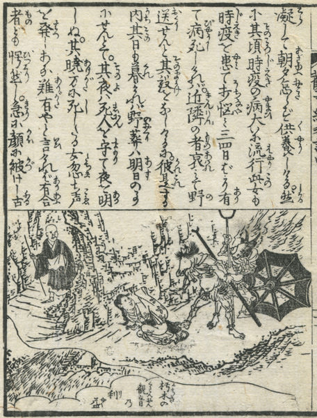 "The title of an illustration is ""a profit of the Kannon of Kutsuki."""