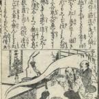 観音経和訓図会/ 中巻/ 5