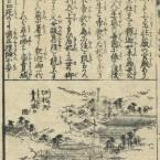 観音経和訓図会/ 中巻/ 6