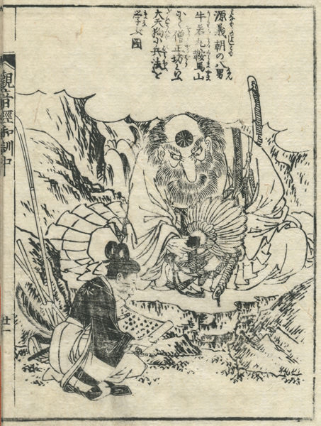 "The title of an illustration is ""studying military tactics to a large tengu called a Soujyoubou in eighth son   Ushiwakamaru   Kurama-yama of Minamoto-no-yositomo."
