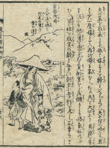 "The title of an illustration ""Tokiwa-gozen"".  It is accompanied by three children and he walks.   It is wavering in snow in the village in Fushimi."