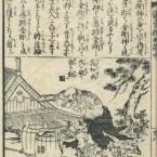 観音経和訓図会/ 中巻/ 9