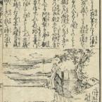 観音経和訓図会/ 下巻/ 1