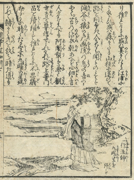 """The title of an illustration is """"Ichigyou-housi"""" It is worshipping """"Ku-you-sei""""."""