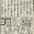 観音経和訓図会/ 下巻/ 2
