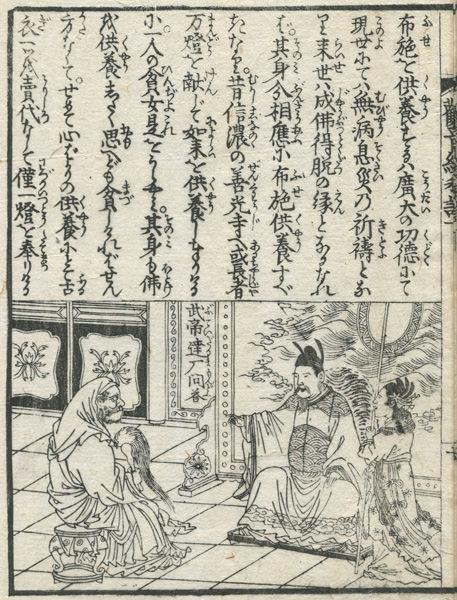 Wu-ti Dharma dialog