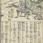 観音経和訓図会/ 下巻/ 4