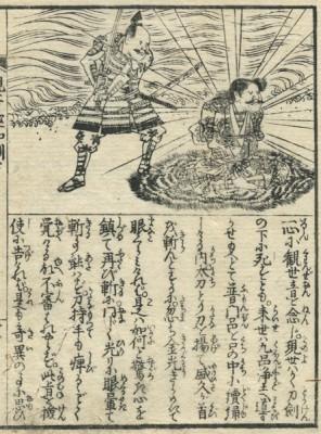 観音経和訓図会/ 下巻/ 5