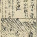 観音経和訓図会/ 下巻/ 6