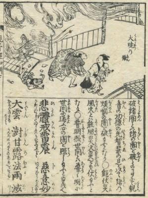 観音経和訓図会/ 下巻/ 7