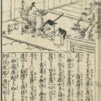観音経和訓図会/ 上巻/ 3