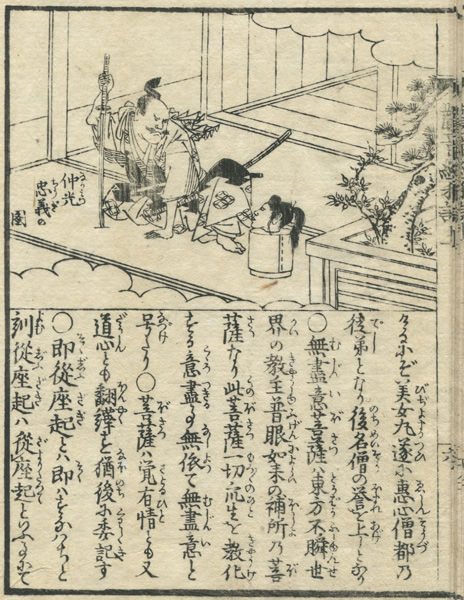 "The title written to the illustration is ""仲光(nakamitu) It is loyal Fig. ""."