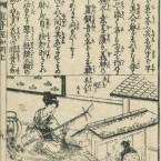 観音経和訓図会/ 上巻/ 4