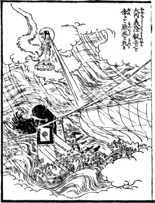 "The title of an illustration is ""praying the Yoshitaka Ouchi   Kannon and escaping a storm."""