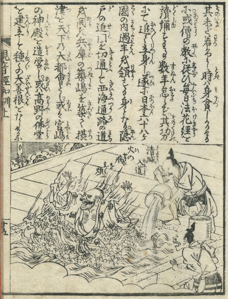 "The title of an illustration is ""suffering from the illness of Kiyomori ON way   fire."""