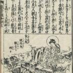 観音経和訓図会/ 上巻/ 7