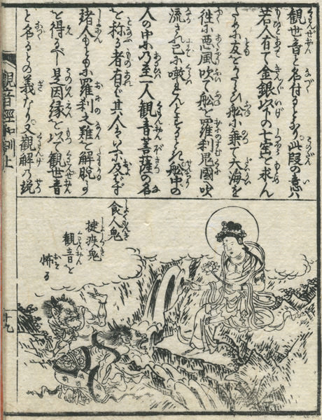 The title of an illustration is fearing the cannibalism Syokujinki and Syousituki and Kannon.