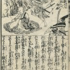 観音経和訓図会/ 上巻/ 8