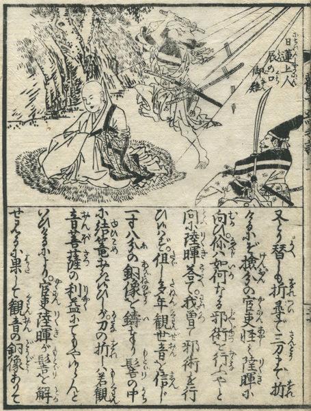 "The title of an illustration is ""misfortune of Saint Nichiren Tatsunokuchi."""
