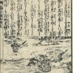 観音経和訓図会/ 上巻/ 9