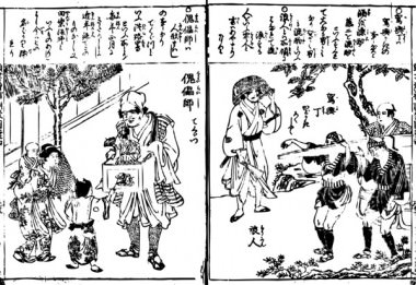 """Those who shoulders a palanquin"", and a ""Ronin"",and ""The puppeteer"" are drawn."