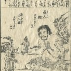 頭書増補訓蒙図彙/巻の4/人物/28