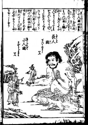 The giant and the child are drawn on the illustration.